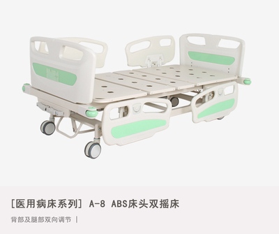 A-8 Double-function Manual Hospital Bed With ABS Bed Head