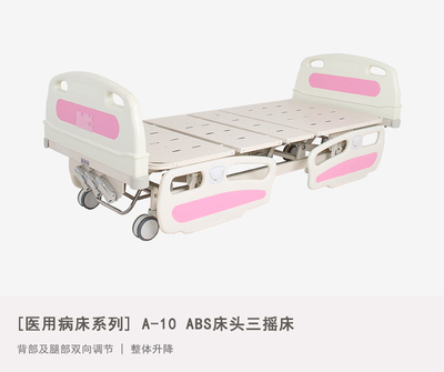 A-10 Three-function Manual Hospital Bed With ABS Bed Head