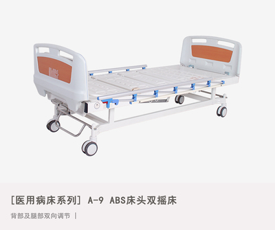 A-9 Double-function Manual Hospital Bed With ABS Bed Head